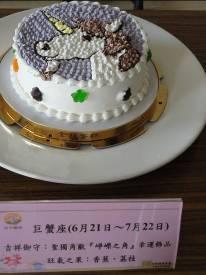 巨蟹座開運年菜