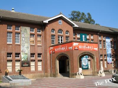 台南高等工業學校 成功大學