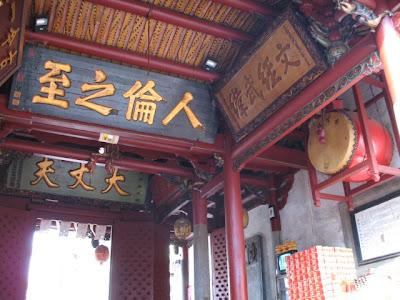 台南古蹟導覽 祀典武廟