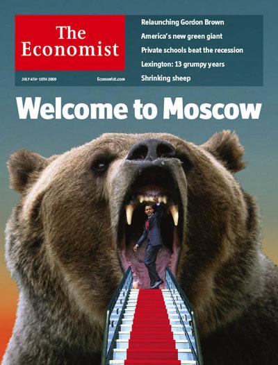 Вперед, Россия!