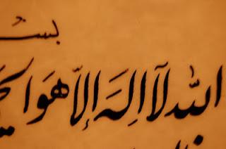 Quranic invoation, Allahu la ilaha illaHu