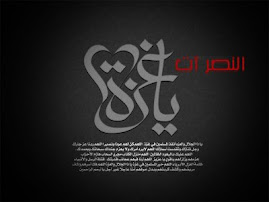 النصر آتٍ ياغزة .