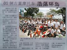 Kwong Wah (Merdeka Ride 2009)
