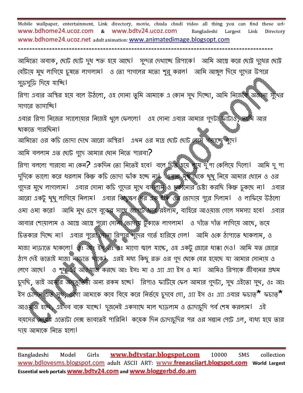 """""""Chuda chudir Shorgo Shuk""""~ Bangla Choti ."""
