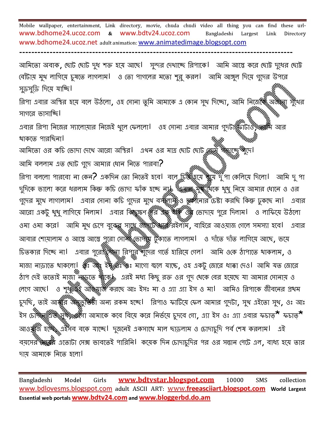 Indian Bangla Choti Golpo