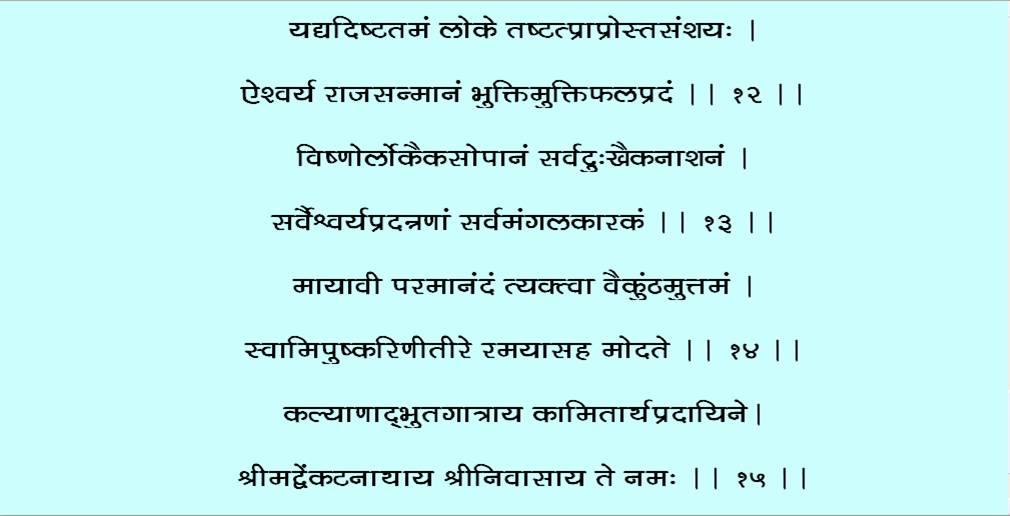 agnihotra mantra in sanskrit pdf