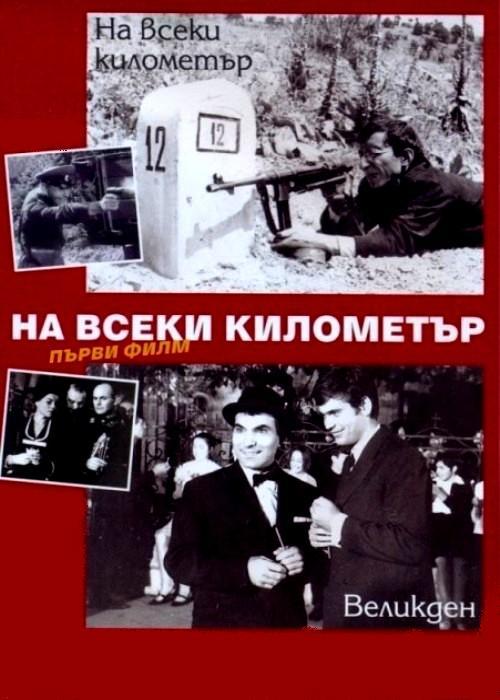 Phim Trên Từng Cây Số,Hồ Sơ Thần Chết,Cuộc Chiến Tranh Vệ Quốc Vĩ Đại,Những Phim Xưa - 1