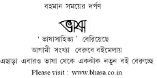 Bhasa