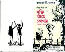 Phire Phire Chai Mukti Ache Kothai    (1997