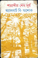 Shatabdir Shesh Surjya   published 1991