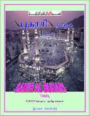 சஹிஹுல் புகாரி (தமிழ்) அனைத்து பாகங்களும்
