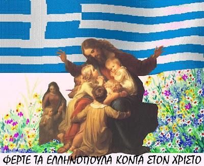 [XRISTOS+ME+PAIDIA+2.JPG]