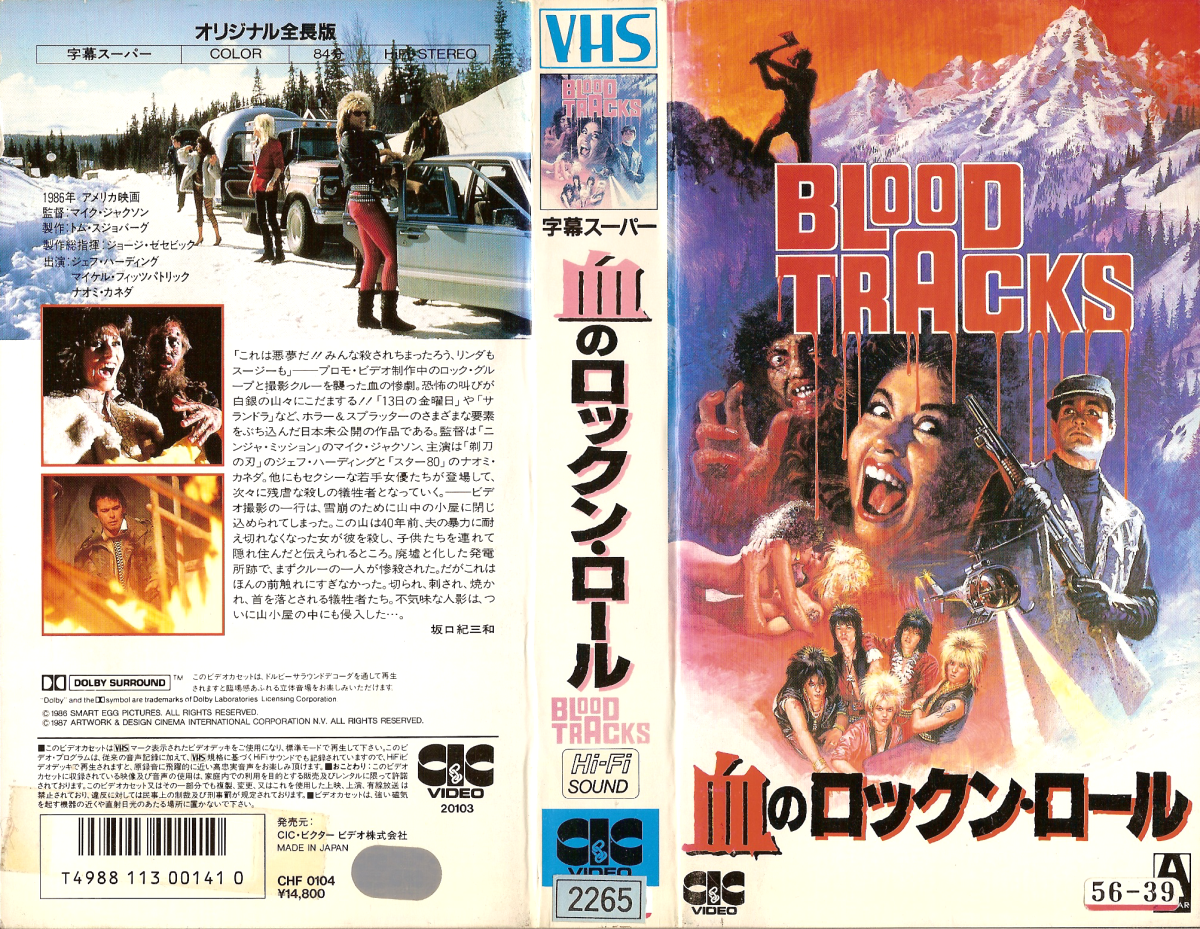 Blood Tracks movie