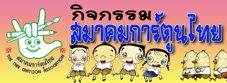 ภาพกิจกรรมที่ผ่านมาของสมาคมการ์ตูนไทย