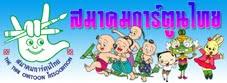 Thai Cartoon Association