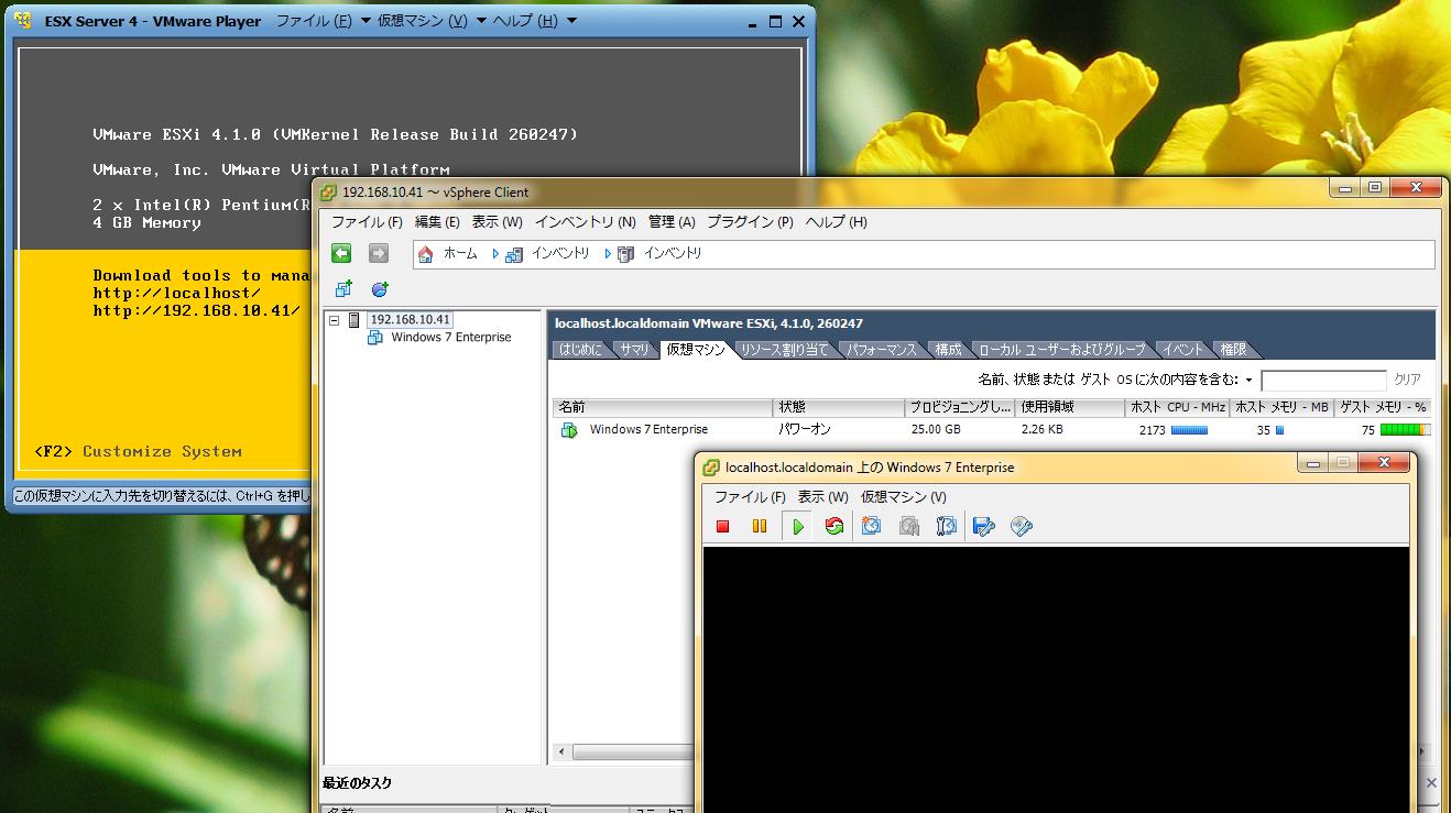 [VMware] VMware vSphere Client 各バージョンのダ …