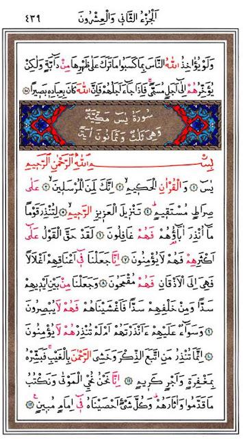 Yasin suresi türkçe okunuşu yazılışı