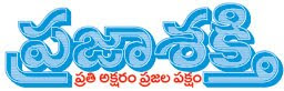 prajasakti  today news paper online telugu news paper