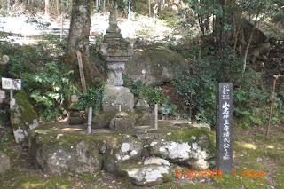 西国の山城: 山名寺・山名時氏墓...