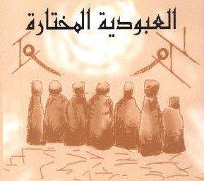 العبودية المختارة في ظل الكفالة