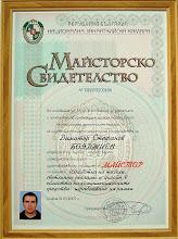 Гаранция за качество и професионализъм