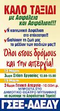 ΑΦΙΣΑ ΠΑΝΕΡΓΑΤΙΚΗΣ ΑΠΕΡΓΙΑΣ