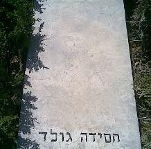 ניקוי קברים כולל תיקון כיתוב אותיות על מצבות
