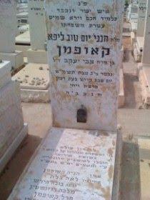 ניקוי קברים