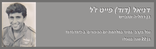 "דניאל - דוד פייט ז""ל"