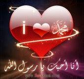 Love Rasullulah S.A.W