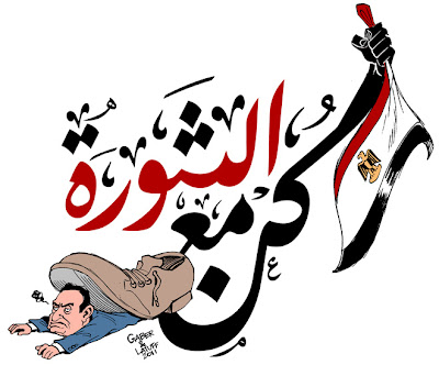 Latuff & Gaber - Egyptian Revolution