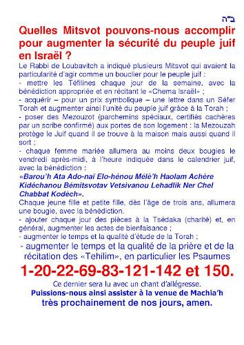 Quelles Mitsvot pouvons-nous accomplir pour  augmenter la sécurité du peuple juif en Israël ?