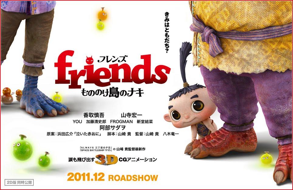http://3.bp.blogspot.com/_JGgzOkYhIb0/TSnbzR7K_hI/AAAAAAAAH14/kgH-swp1tnE/s1600/friends-movie.jpg