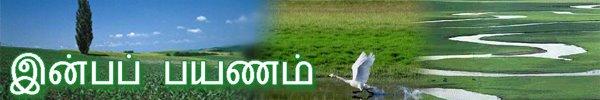world tamil tourist