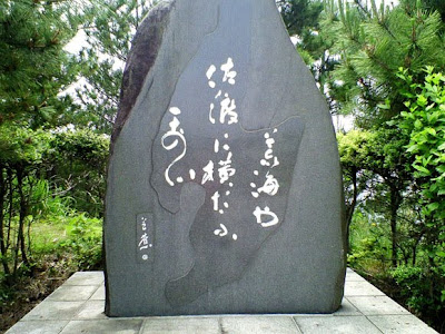Japanese writing on a large rock
