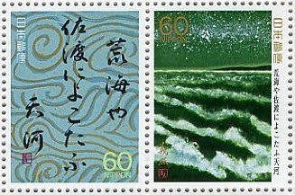landscape stamps with Japanese writing