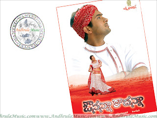 Avunanna Kadanna Telugu Mp3 Songs - Andhrula Music