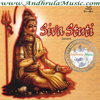 Siva Stuthi Devotional Mp3 Songs - Andhrula Music