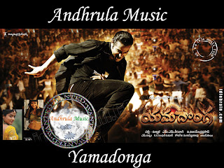 YAMADONGA Telugu Movie Mp3 Audio Songs - Andhrula Music