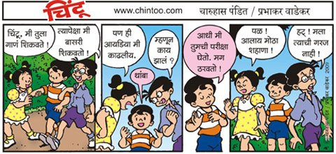 Chintoo comic strip for January 21, 2009