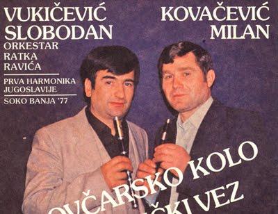 ДУЕТ ФРУЛА МИЛАН КОВАЧЕВИЋ И СЛОБОДАН ВУКИЋЕВИЋ