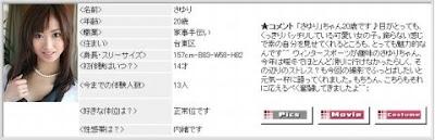 Maxi-247 MS118 Sayuri
