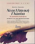 Νεοελληνική Γλώσσα, Το γνωστικό αντικείμενο