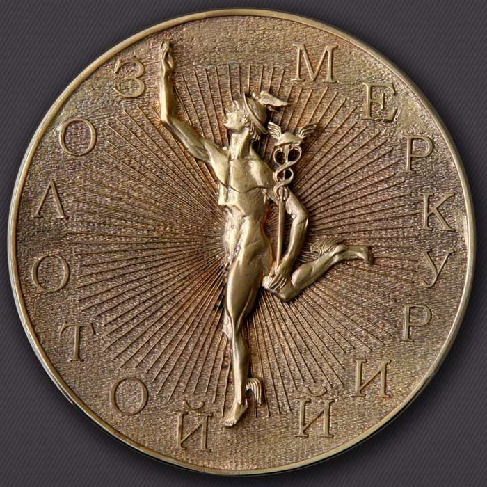 Золотой Меркурий