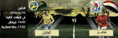 http://3.bp.blogspot.com/_Jb11VnWgss8/SjFNNmHpaoI/AAAAAAAAAog/onIjcIOBsso/s400/egypt.vs.brazil.jpg
