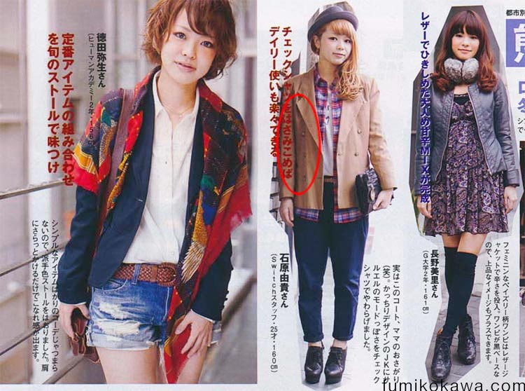 Fashion Trend In Japan February 2011 Enter Your Blog Name Here