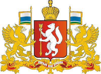 Герб, Урал, Свердловская область