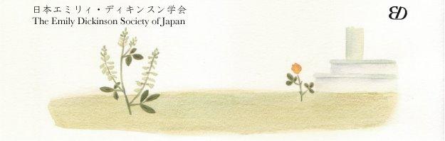 日本エミリィ・ディキンスン学会