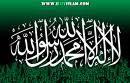 لاإله إلا الله محمد رسول الله