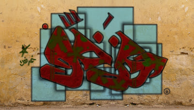 graffiti alphabet, saudi arabia